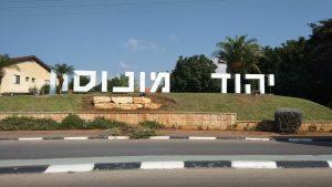 הכניסה ליהוד