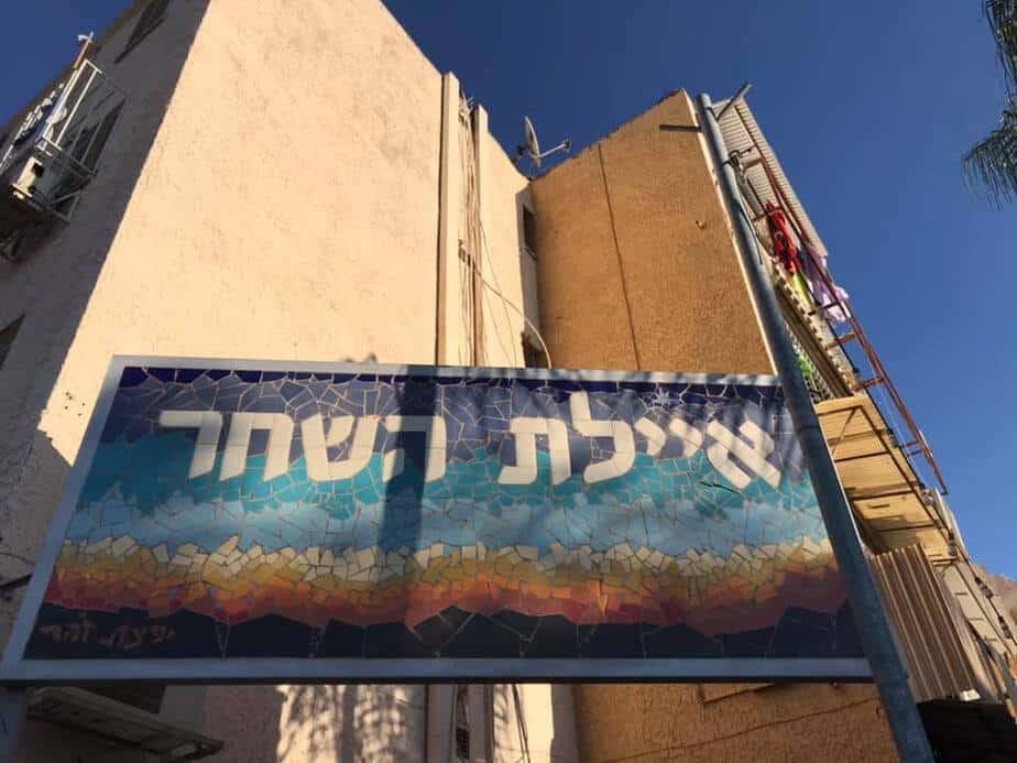 כפר סטודנטים באור יהודה