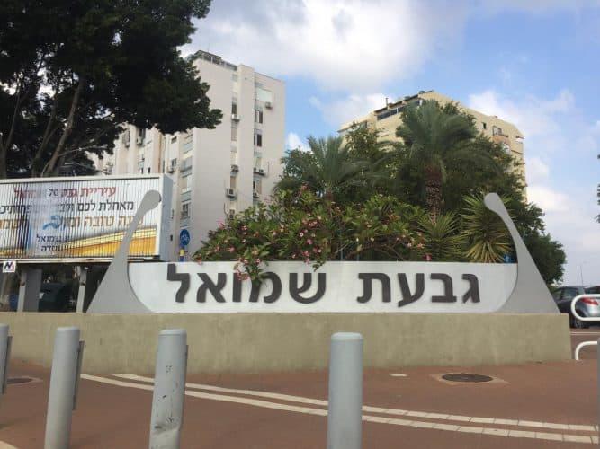 הכניסה לגבעת שמואל