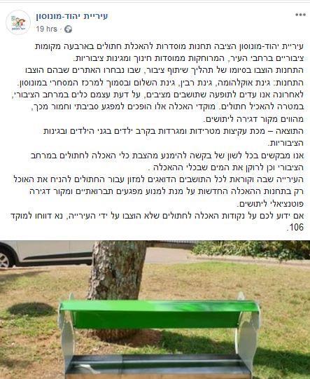 הפוסט של עיריית יהוד
