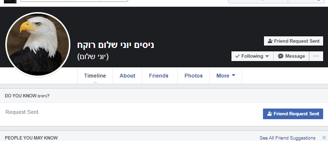 דף הפייסבוק של נסים רוקח