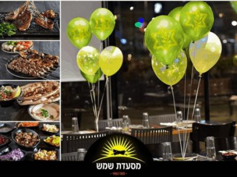 מסעדת שמש, טרמינל סמסעדת שמש, טרמינל סנטר אור יהודה נטר אור יהודה