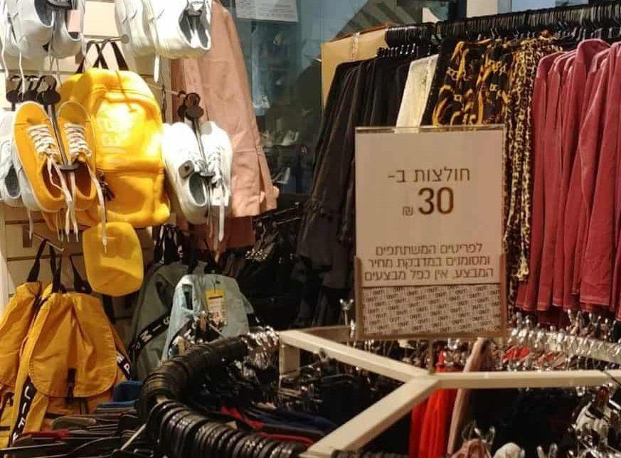 אותם הבגדים במחירים נוחים