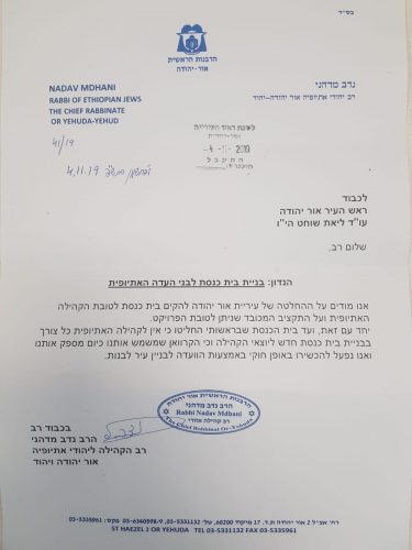 המכתב של רב הקהילה האתיופית