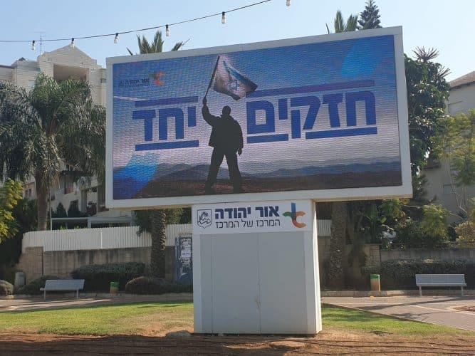 שלט חזקים יחד באור יהודה