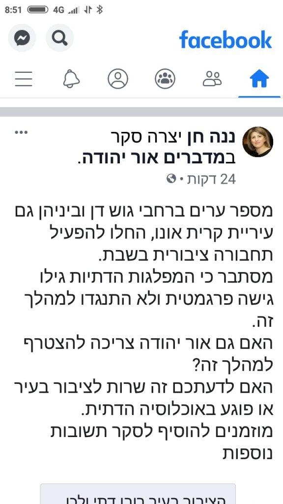 """סקר תחבורה ציבורית בדף הפייסבוק """"מדברים אור יהודה"""""""