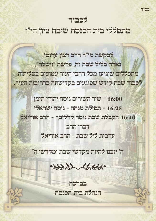 הזמנת בית הכנסת