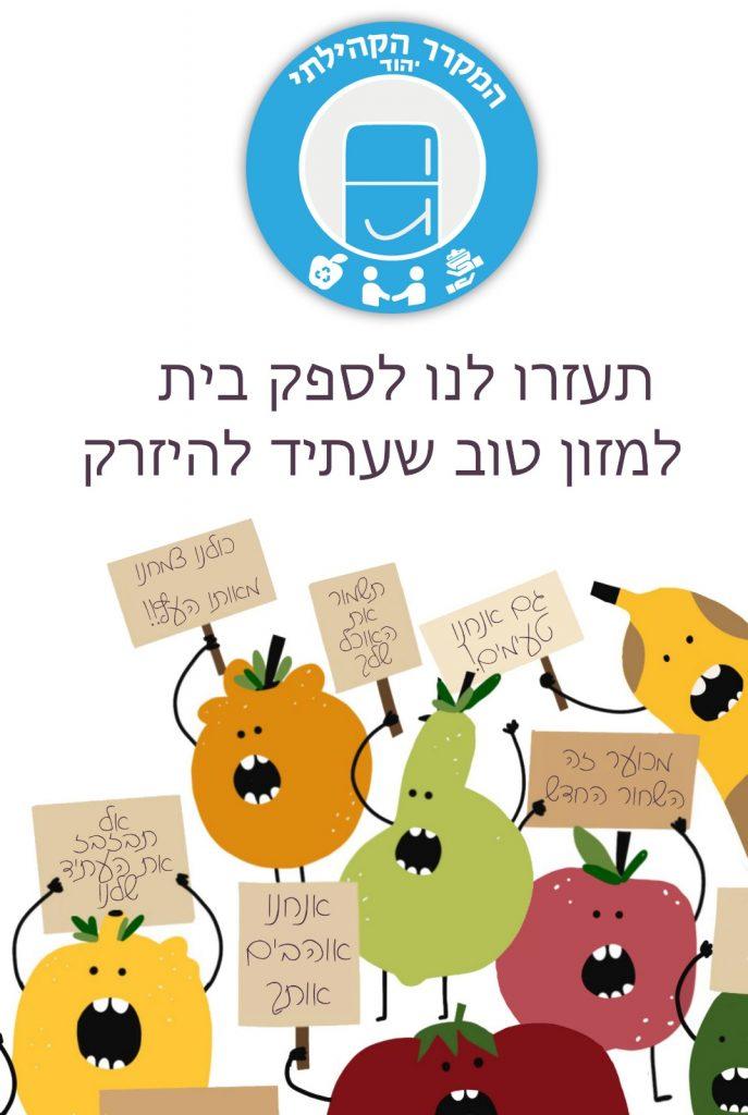 לוגו המקרר של יהוד