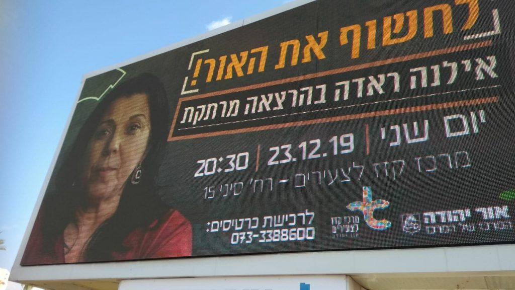 מרכז קזז לצעירים אור יהודה