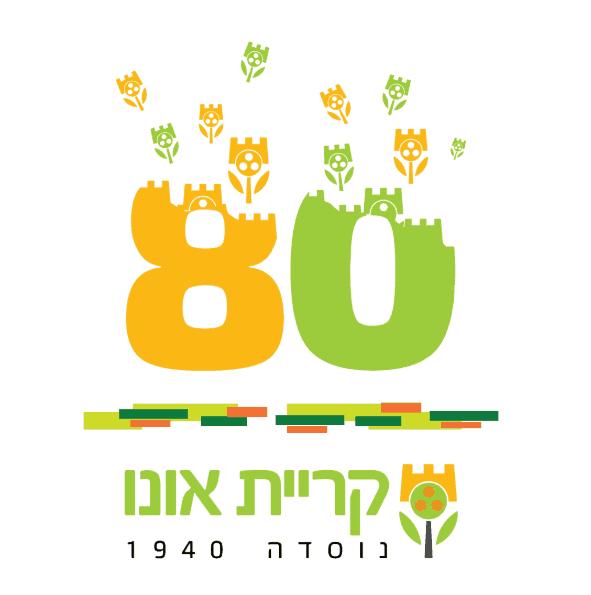 לוגו 80 שנה לקריית אונו עיצוב: שוקי דוכובני