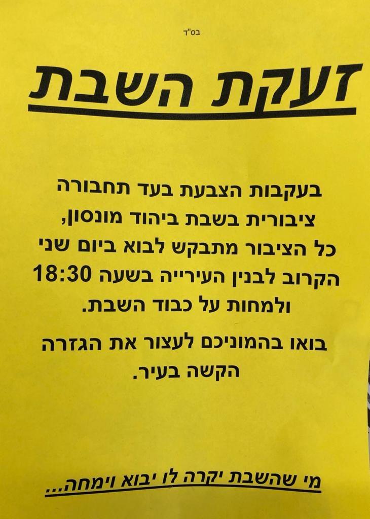 מחאה נגד נעים בסופש ביהוד