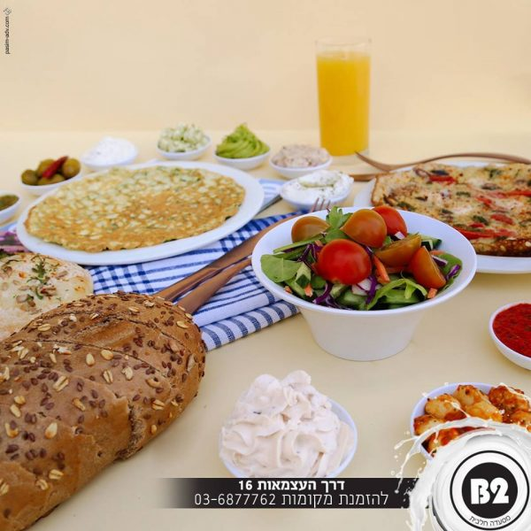 ארוחת בוקר במסעדת B2 יהוד מונוסון