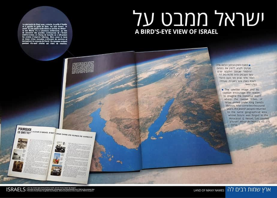 האלבומים מציגים את ישראל מזוית אחרת