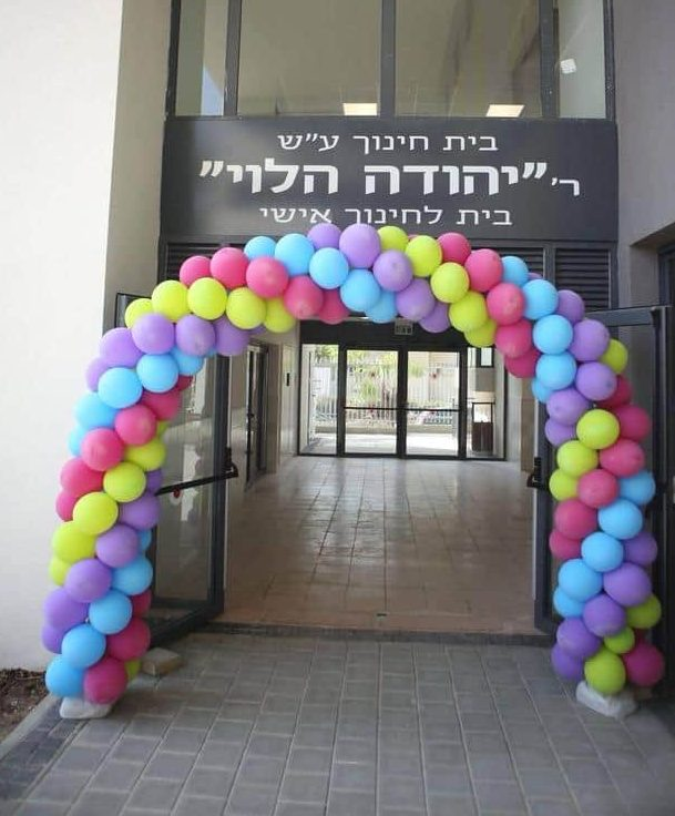 בית ספר יהודה הלוי ביהוד