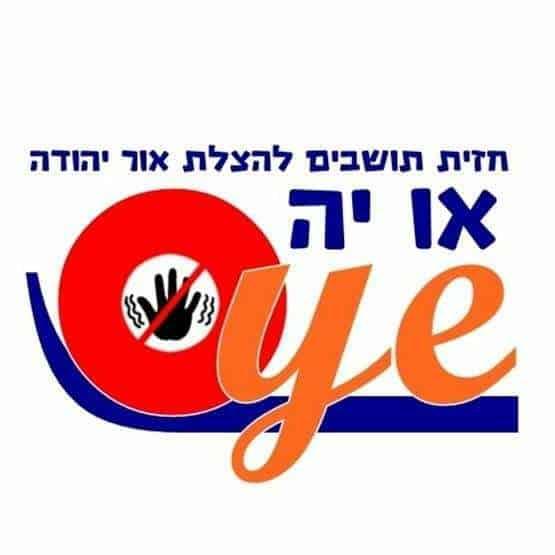 oye חזית תושבים להצלת אור יהודה