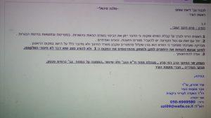 המכתב של עוזי אהרון