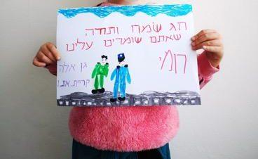 ילדים מציירים לשוטרים. צילום: דוברות המשטרה