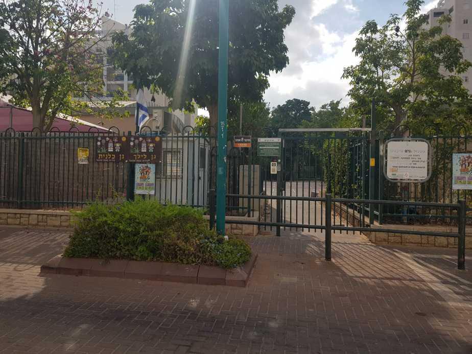 גן כלנית במתחם פיקסלר בגבעת שמואל. צילום: באדיבות ההורים