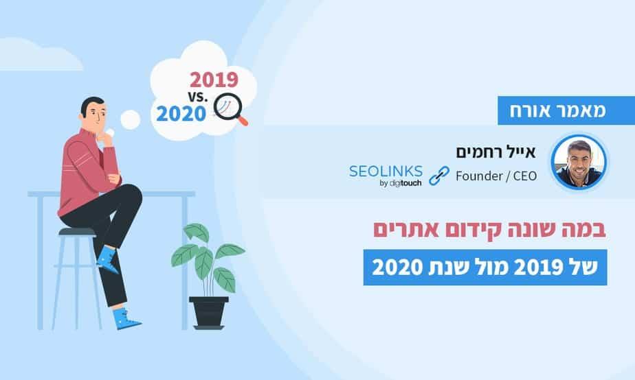 במה שונה קידום אתרים 2019 מול 2020 גל חזיזה כתבה 6