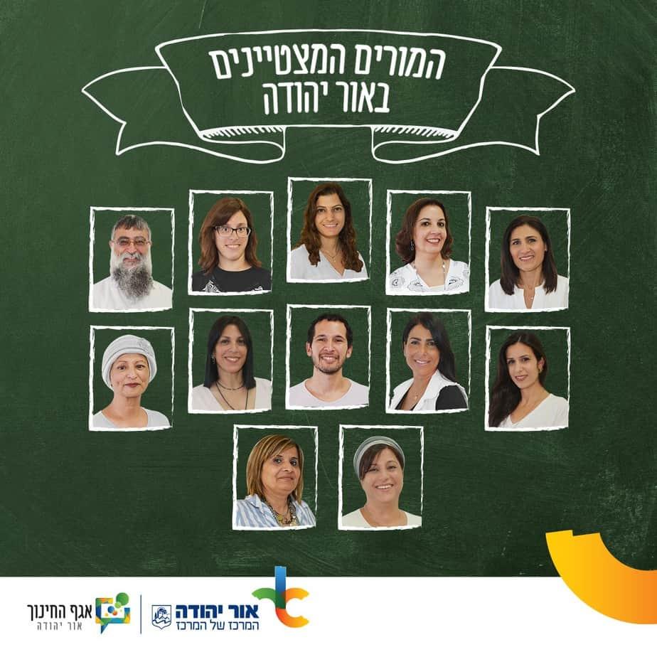 המורים המצטיינים אור יהודה