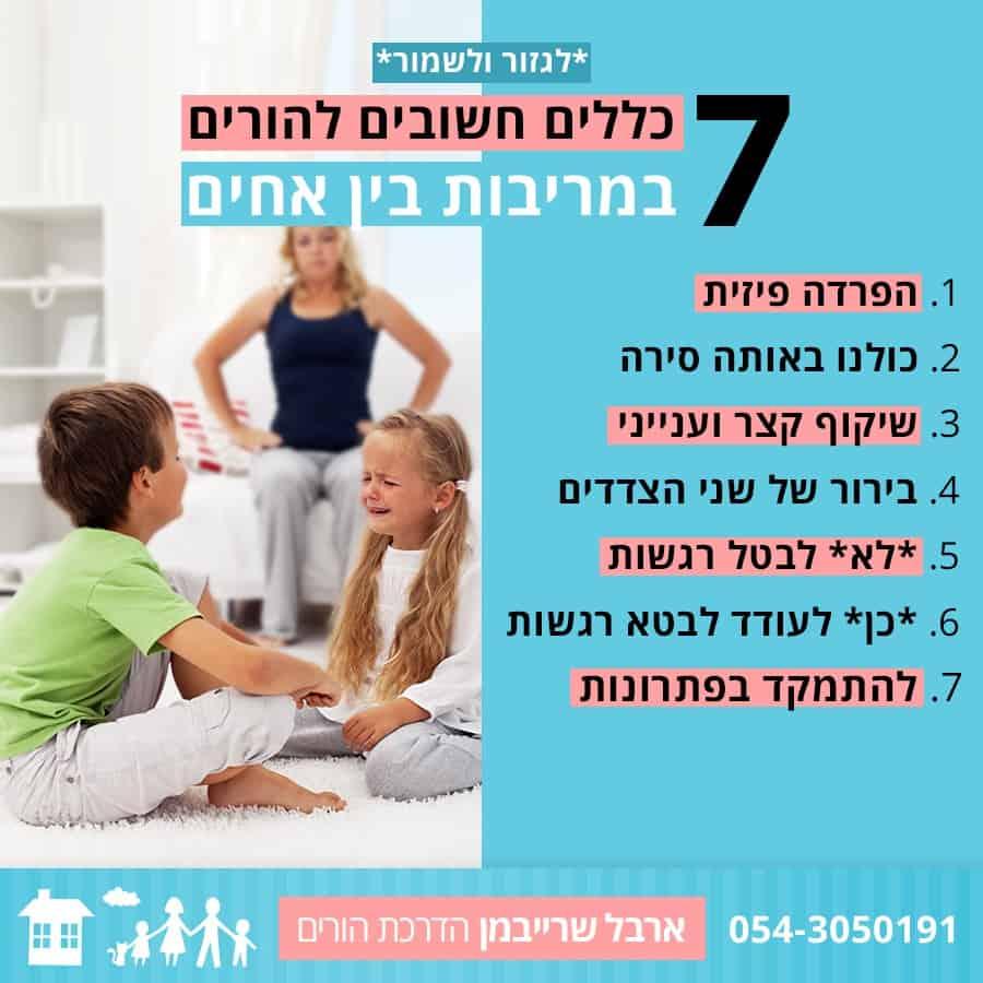 7 כללים חשובים ארבל שרייבמן