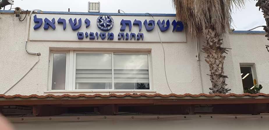 הקמות רעש ונפצים – משטרת ישראל תחנת מסובים