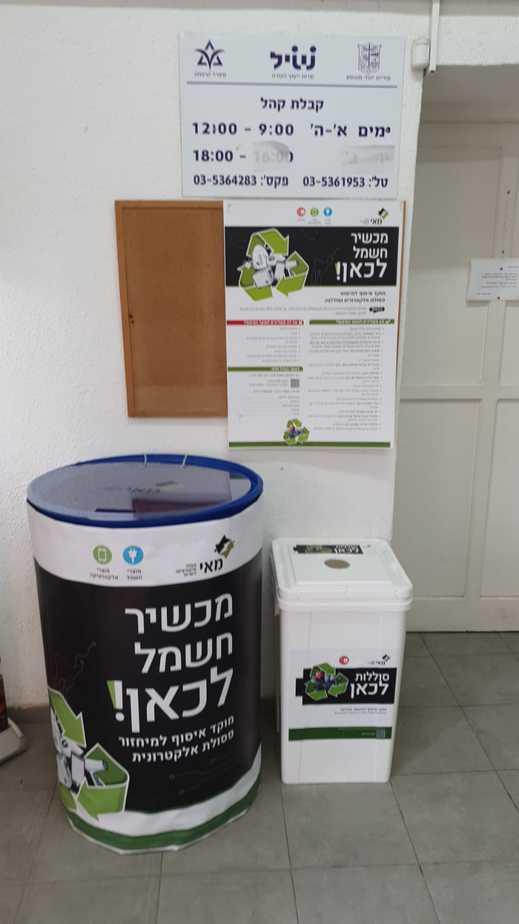 עמדת מיחזור פסולת אלקטרונית (צילום דוברות עיריית יהוד-מונסון)