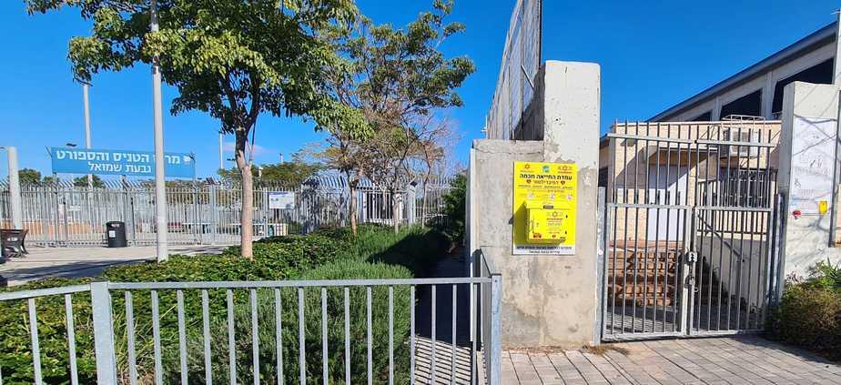 """מכשיר דפיברילטור בגבעת שמואל (צילום דוברות מד""""א)"""