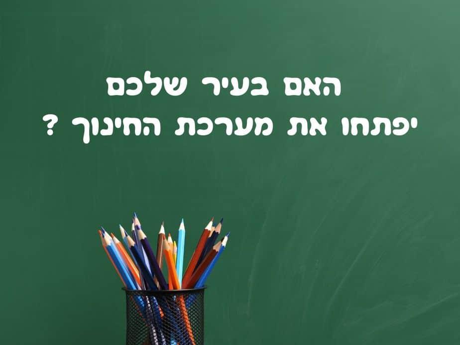אי ודאות לגבי פתיחת מערכת החינוך (תצלום אילוסטרציה Canva)