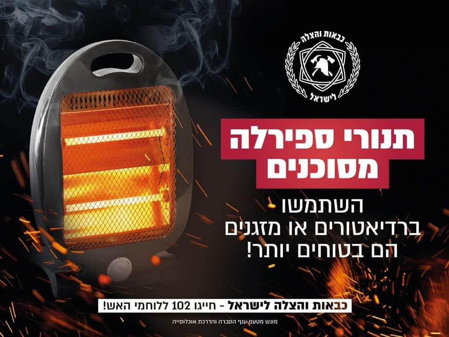 סיכון בתנורי ספירלה (צילום כבאות אש והצלה)