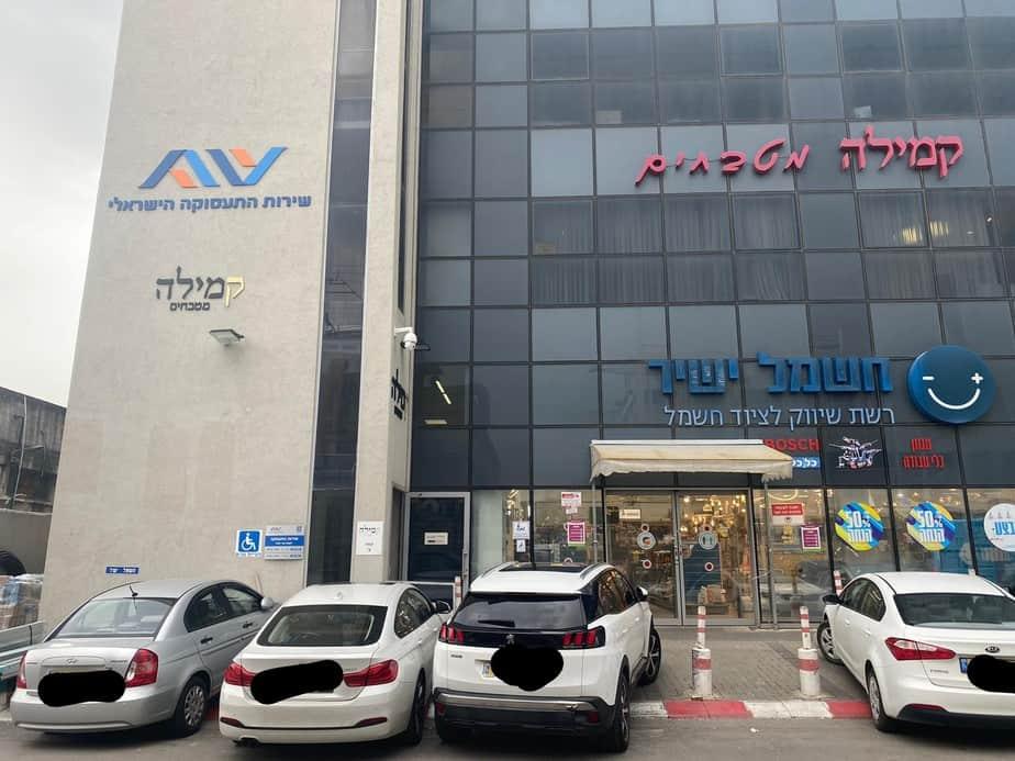 בניין שירות התעסוקה באור יהודה (צילום אונו NEWS)