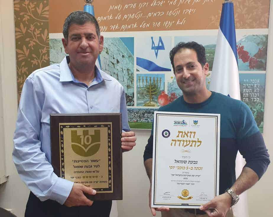 """בתמונה: ראש העיר יוסי ברדוני ומנהל אגף שפ""""ע נועם ארוילי עם תעודת ההצטיינות (צילום דוברות העירייה)"""