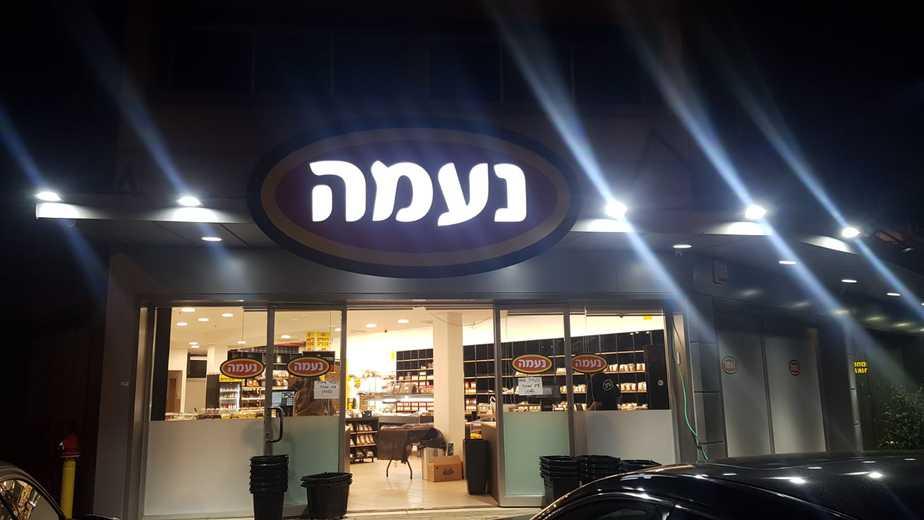 תבליני נעמה באור יהודה (צילום פרטי)