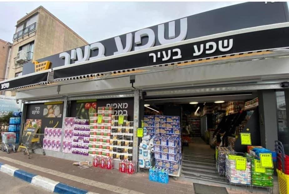 שפע בעיר באור יהודה (צילום שפע בעיר)
