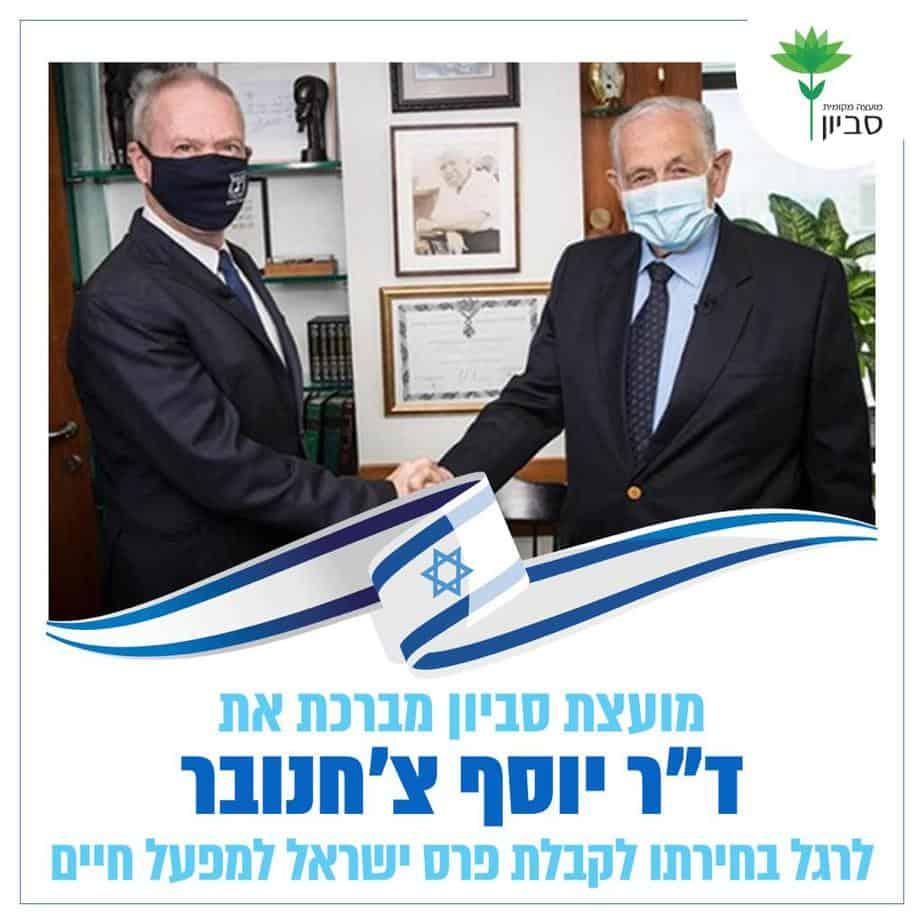 """פרס ישראל למפעל חיים לד""""ר צ'חנובר (צילום דוברות סביון)"""