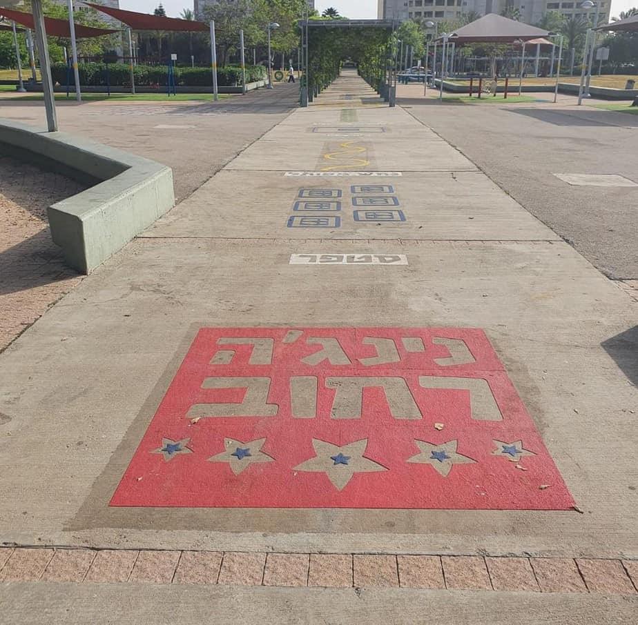 מסלול נינג'ה רחוב בפארק רבין (צילום דוברות עיריית אור יהודה)
