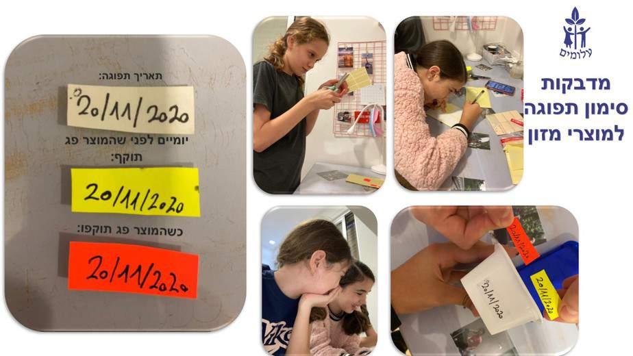 מדבקות סימון תפוגה למוצרי מזון (צילום פרטי)