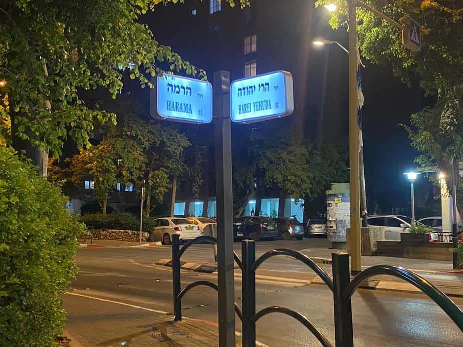 פינת הרחובות הרי יהודה הרמה בגני תקווה. צילום: אונו ניוז