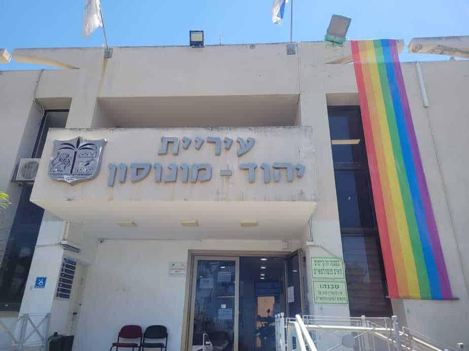הדגל שהוסר מבניין עיריית יהוד-מונוסון. צילום: דוברות עיריית יהוד-מונוסון