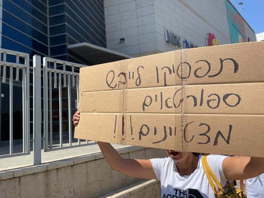 צעדת המחאה של ההורים והשחיינים של אגודת מכבי קרית אונו. צילום: עופרי כהן
